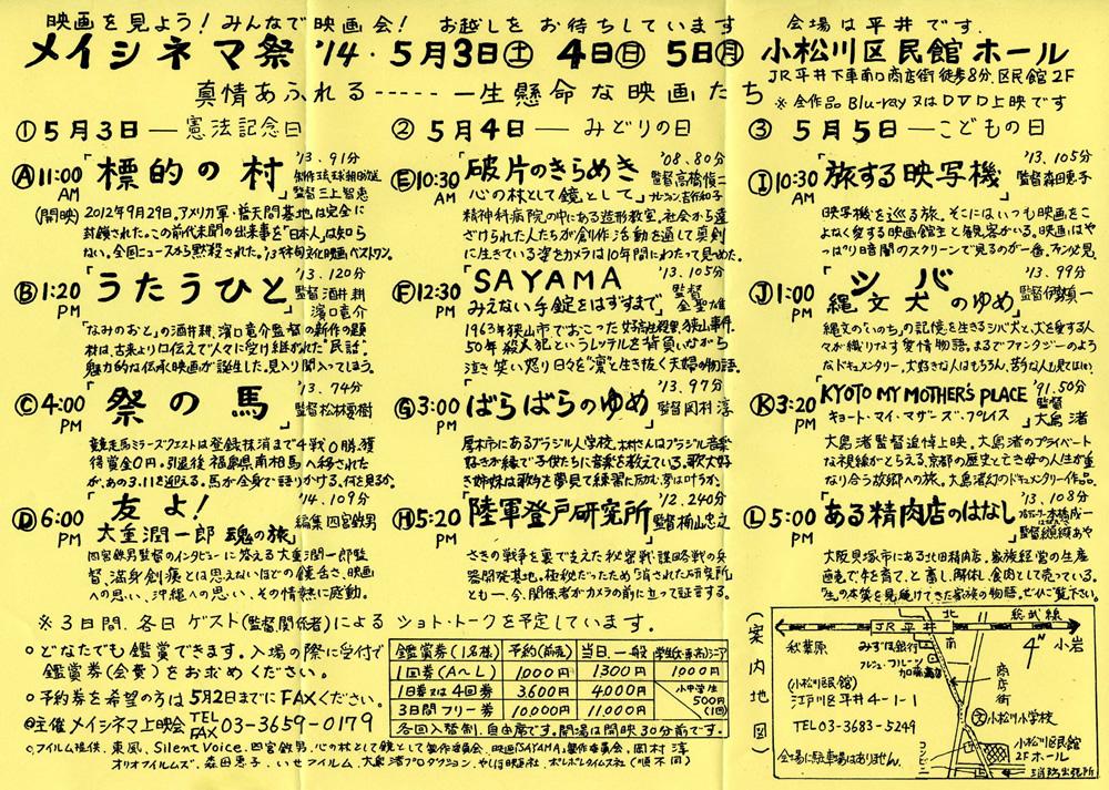 158 2014年メイシネマ祭.jpg