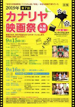 1114 カナリヤ映画祭.jpg