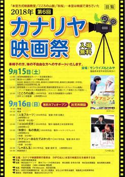 1121 カナリヤ映画祭.jpg