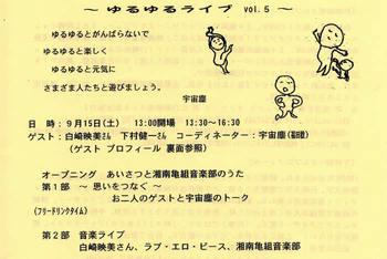1169 ゆるゆるライブ.jpg