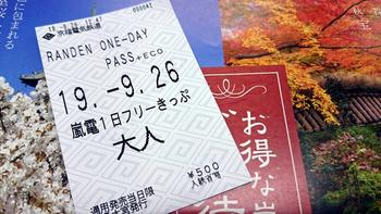 1256 1日フリーチケット.jpg