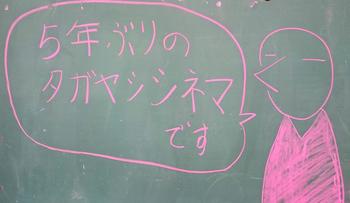 1274 タガヤシシネマ.jpg