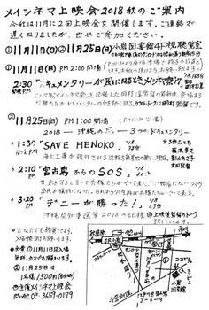 1385 メイシネマ上映会.jpg
