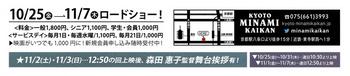 1385 京都みなみ会館.jpg