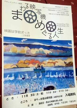 1392  山形上映会.jpg