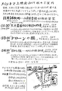 1492 メイシネマ上映会.jpg