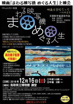 1656 鳥取フライヤー.jpg