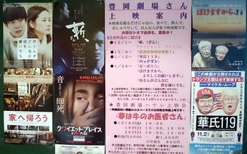 1660 豊岡劇場.jpg