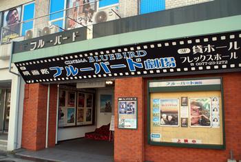 326 ブルーバード劇場.jpg