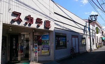 369 川越スカラ座.jpg