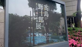 518 高島野十郎展.jpg
