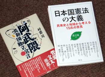 561 日本国憲法の大義.jpg