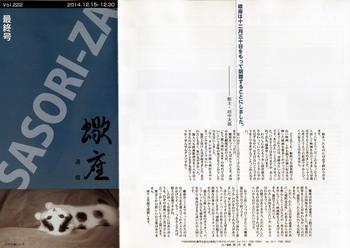677  蠍座通信最終号.jpg