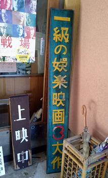698 高田世界館.jpg