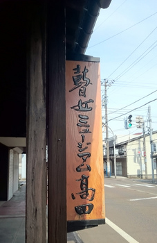 716 瞽女ミュージアム.jpg