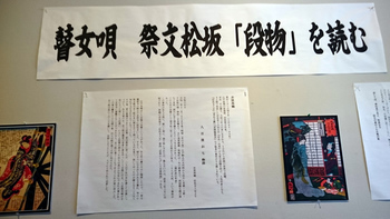 717 瞽女ミュージアム.jpg