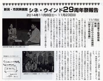 723  シネ・ウインド会報.jpg