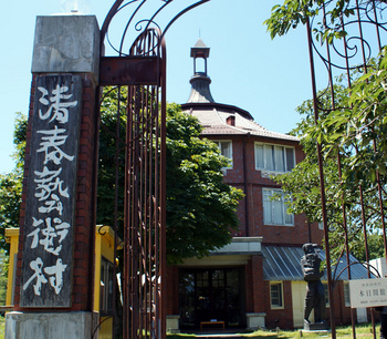 781 清春藝術村.jpg