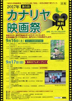 921  カナリヤ映画祭.jpg